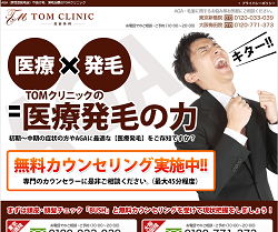 tom-clinic
